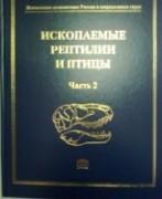 ИскопРепт Ч.2