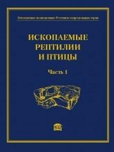 ИскопРепт Ч1