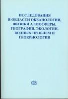 ИсследовВобластиОкеанологии 2001г.