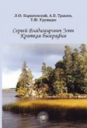 Карпачевский Зонн КраткаяБиография