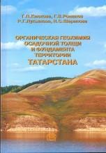 Каюкова ОрганичГеохимия