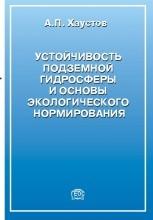 Хаустов УстойчивостьПодзГидросф