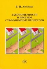 Хоменко Закономерности
