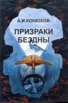 Конюхов ПризракиБездны