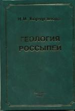 Корчуганова ГеологияРоссыпей