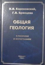 Короновский