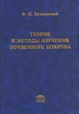 Козловский Теорияи методы изучПочвПокрова
