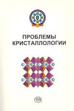Kristalology_1999