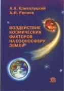 Криволуцкий ВоздейстКосмичФакторов