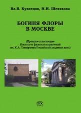 Кузнецов богиняФлорыВ Москве