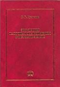 Кузнецов эволюция карбонатонакопл