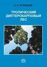 Кузнецов ТропичДиптерокарповыйЛес
