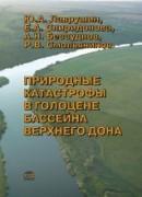 Лаврушин Спиридонова Природные катастрофы