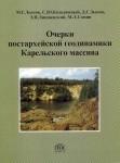 Леонов ОчеркиПастархейГеодинамики