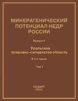 МерагенПотенциалНедрРоссииВып.2