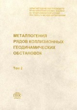 Металогения в 2-х томах