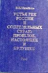 Михайлов УстьяРекРоссии