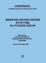 МикропалентологияНаРубежеВеков