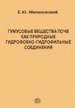 Милановский ГумусовыеВеществаПочв