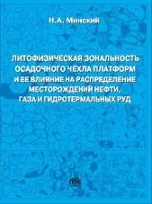 Минский