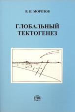 Morozov_1999