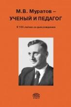 Муратов УченПедагог