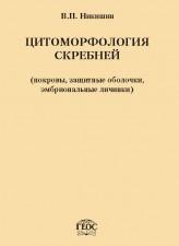 Никишин Цитоморфология