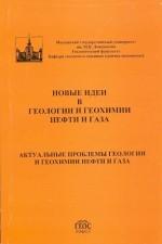 Новые ИдеиВгеологГеохимНефГаз 2004