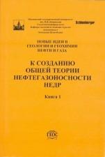НовыеИдеи Недр в 2-х томах