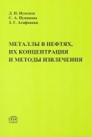 Нукенов МеталлыВнефтях