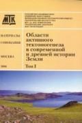 ОбластиАктивногоТектогенеза 2006г В 2х томах