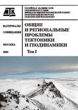 ОбщРегионПроблемыГеотиктоники в 2х.т