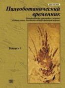 ПалеоБотанЖурнал В.1