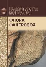 ПалеонтологияМонголииФлораФанерозо