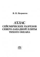 Патрикеев АтласСейсмичРазрезов