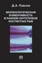 Павлов МорфологичИзменчивость