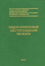 Pechenga_1999