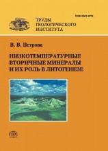 Петрова Низкотемперат