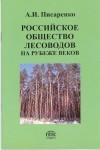 Писаренко РоссийскоеОбществоЛесоводов