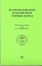 Полеомагнетизм 2003