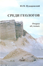Puscharovsky_1999