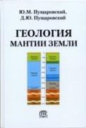 Пущаровский ГеологияМантииЗемли
