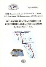 Пущаровский ГеологМеталогенАтлантичХребта