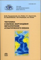 Пущаровский Пейве железомарганцевая