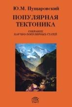 Пущаровский ПопулярТектоника