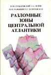 Пущаровский РазломныеЗоны
