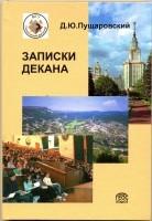 Пущаровский ЗапискиДекана