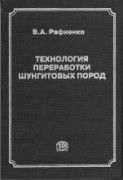 Рафиенко ТехнологПерерабШунгитПород