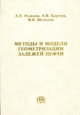 РыжковХаустов МетодыМоделиГеометризац