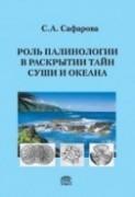 сафарова